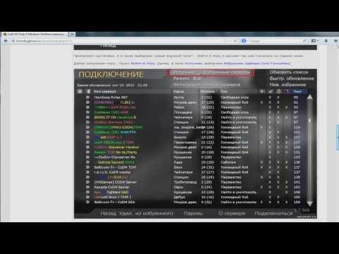 Call of Duty 4 Modern Warfare по сети на пиратке