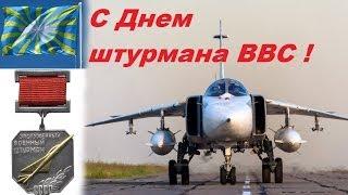 С Днем Штурмана Военно - Воздушных Сил!!!