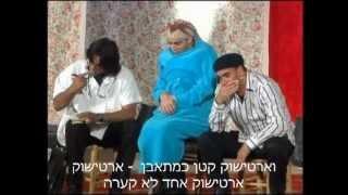 סבתא זוהרה עם כתוביות תרגום בעברית