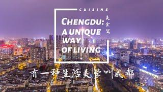 成都最值得一吃的美食,全在这里了! Chengdu Plus