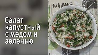 Салат капустный с медом и зеленью