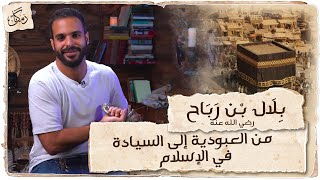 Zamakan | Bilal bin Rabah | From slavery to sovereignty in Islam