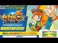 Inazuma Eleven 1 Confirmed for Free Download (3DS E-shop)