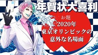【なるべく読みます】年賀状大喜利2020【参加型】