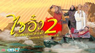 ไซอิ๋ว ศึกเทพอสูรสะท้านฟ้า ภาค 2 | JOURNEY TO THE WEST (II) | 西遊記(貳) | MVHub | TVB Thailand