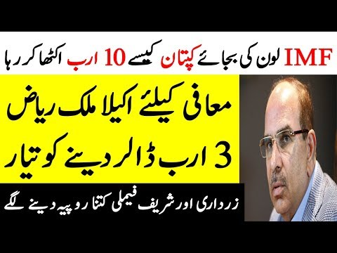 Malik Riaz Ready To Give 3 Billion Dollar II Supreme Court Main Bahria Town Case Ki Tafseel
