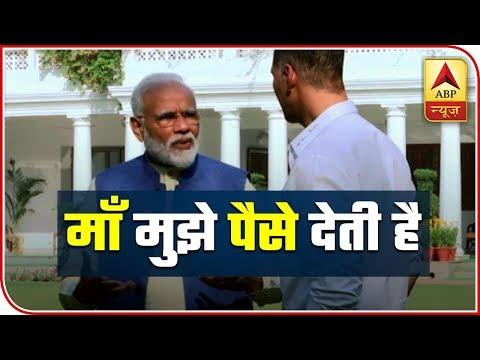 Meri Maataji Aaj Bhi Mujhe Paise Deti Hain, Says PM Modi | ABP News