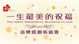 Publication Date: 2019-06-21 | Video Title: 蔣麗萍見證分享   「一生最美的祝福」佈道會實況(荃灣廖寶珊