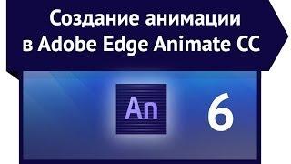 Создание анимации в Adobe Edge Animate