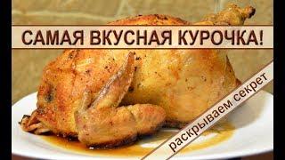 Курица фаршированная яблоками в духовке: оригинальный и вкусный рецепт запеченной курицы. Сhicken