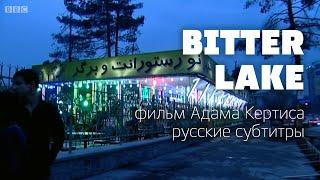 Горькое Озеро (2015) — фильм Адама Кертиса (BBC)