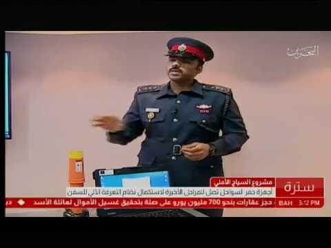 مشروع السياج الأمني لخفر السواحل 2017/4/4 Bahrain#
