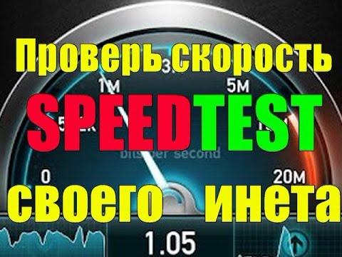 Тест проверка скорости Интернет соединения бесплатно