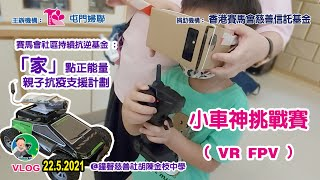 Publication Date: 2021-05-23 | Video Title: 小車神挑戰賽 | VR | FPV | 屯門婦聯主辦 | 香