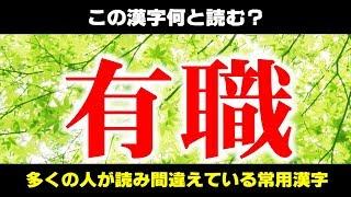 【間違えやすい漢字】多くの人が読み間違えている基本的な常用漢字!15問!!