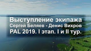 Где стоит, на что КЛЮЁТ ЩУКА? Экипаж Беляев - Вихров. PAL 2019 I этап.
