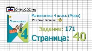 Страница 40 Задание 171 – Математика 4 класс (Моро) Часть 1