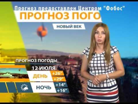 ПРОГНОЗ ПОГОДЫ  - Кызыл 12 июля 2017 года
