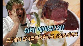 워터에이징 수비드 안심스테이크/고든램지 관자요리/한우2플러스/수비드메쉬포테이토/완두콩퓨레/water aging/wet aged steak/yonam #요남 #숙성안심 #다이닝