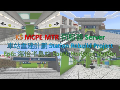 【KS MCPE MTR 伺服器 Server – 車站重建計劃 Station Rebuild Project】Ep6: 海怡半島站 South Horizons Station