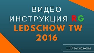 LedshowTW(16.01.12.00) Инструкция по настройке табло БЕГУЩАЯ СТРОКА трёхцветное