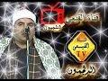 الشيخ محمد يحيى الشرقاوى ورائعة قصار السور باكستان