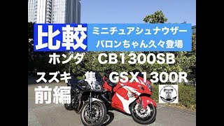 ミニチュアシュナウザーバロンちゃんとともに、比較動画 ホンダ CB1300S...