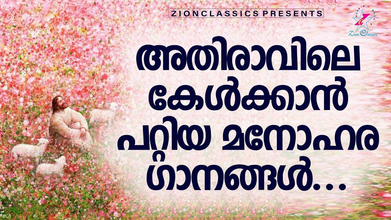 അതിരാവിലെ കേൾക്കാൻ പറ്റിയ മനോഹര ഗാനങ്ങൾ | Malayalam Christian Songs | Jino Kunnumpurath