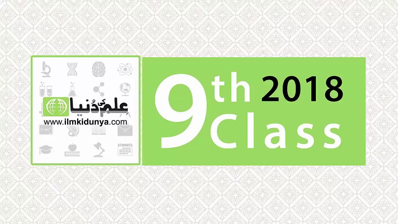 BISE Mardan 9th Class Result 2019, Mardan Board 9th Class Result 2019