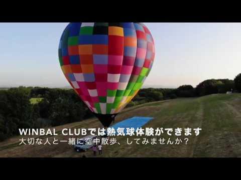 6月5日は熱気球にとって記念日
