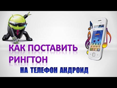 Как поставить рингтон на телефон андроид 9