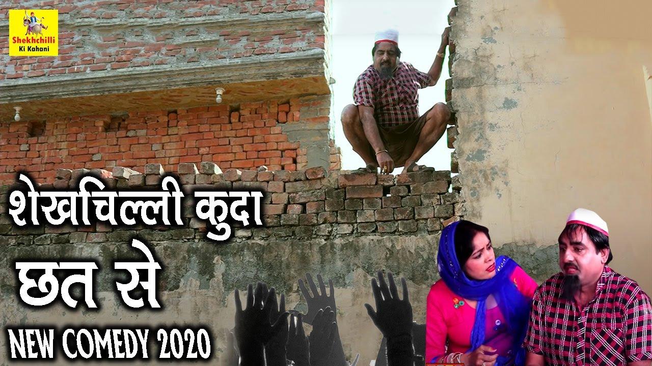 #COMEDY  || शेखचिल्ली कूदा छत से || Shekhchilli Latest Comedy 2020 || Shekhchilli Ki Khani