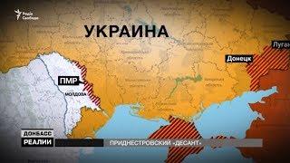 Приднестровские сепаратисты на Донбассе | «Донбасc.Реалии»