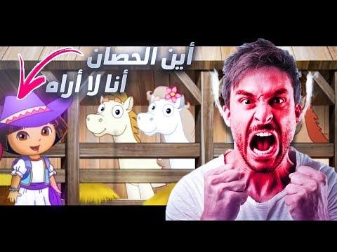 والله دورا غبية صححح 😡😡