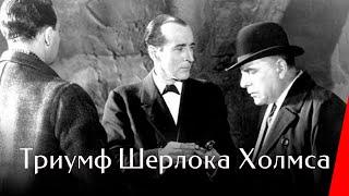 ТРИУМ ШЕРЛОКА ХОЛМСА (1935) детектив
