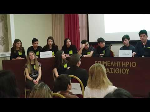 """Erasmus: """"Η δίκη του Σωκράτη"""" από το 2ο Γυμνάσιο"""