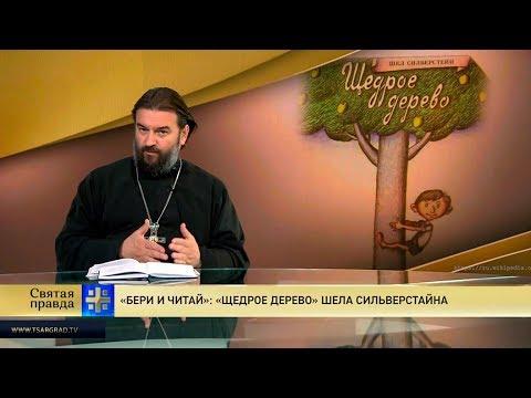 Протоиерей Андрей Ткачев. «Бери и читай»: «Щедрое дерево» Шела Сильверстайна