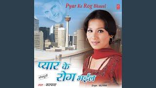 Repeat youtube video Kuch Deen Rahin Ae Balam Ji
