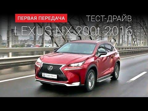 """Lexus NX 200t (Лексус НХ): тест-драйв от """"Первая передача"""" Украина"""