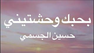 بحبك وحشتيني - حسين الجسمي - كلمات