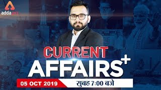 Current Affairs October 5, 2019 | Daily Current Affairs For All Competitive Exams