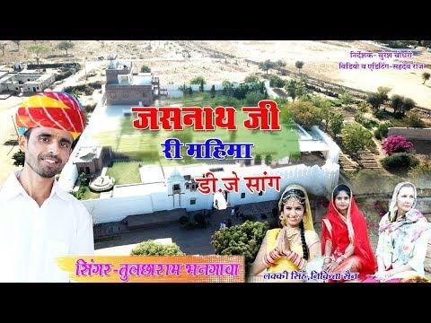 प्रस्तुत है 2018 इस डांसर ने सबकी छुट्टी कर दी - जसनाथ जी री महिमा - Rajasthani DJ Song - HD Video