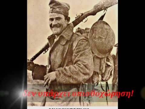 Sabaton - Coat of Arms / ΕΝΑ ΑΦΙΕΡΩΜΑ ΣΤΟΥΣ ΑΓΩΝΙΣΤΕΣ ΤΟΥ 1940