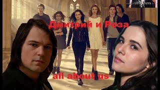 Роза и Дмитрий   all about us