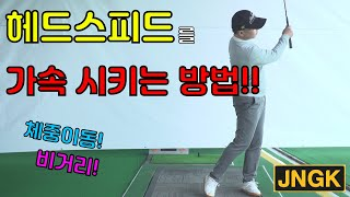 "JNGK 골프레슨 ""헤드스피드를 가속 시키는 방법!! …"