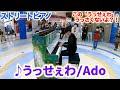 【ストリートピアノ】「うっせぇわ」をうっさくないように弾いてみた byよみぃ【Ado】:w32:h24