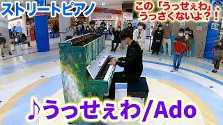 みぃ よ ストリート ピアノ
