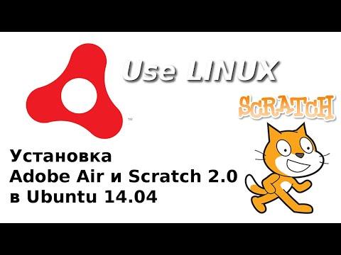 Установка Adobe Air и Scratch 2.0