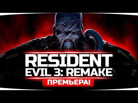 ЗОМБИ АПОКАЛИПСИС ВОЗВРАЩАЕТСЯ ●  RESIDENT EVIL 3: Remake (RE3 NEMESIS)