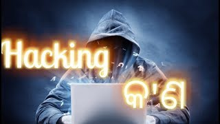 Hacking କ'ଣ | What is hacking in Odia (Odia Videos)